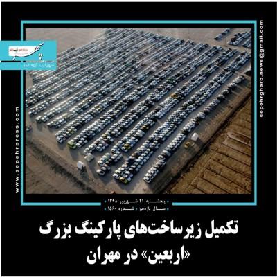 تکمیل زیر ساخت های پارکینگ بزرگ اربعین در مهران